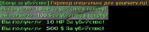 Kill-Bonus RUSSIAN ScreenShot