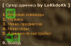 Super Admin v5.5 Full Russian ScreenShot