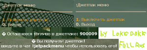 Jetpackmenu Full Russian V0.2.3 ScreenShot