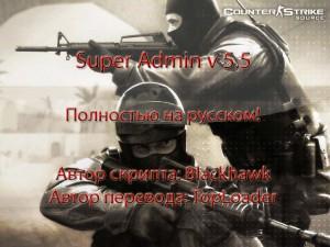 Super Admin (FULL Russian Translate) ScreenShot